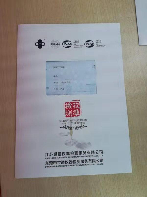 樂山設備校正第三方檢測機構