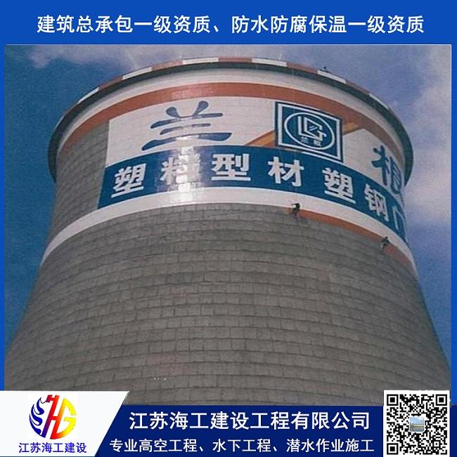 阿拉尔凉水塔写字施工-阿拉尔附近冷却塔画画施工国企