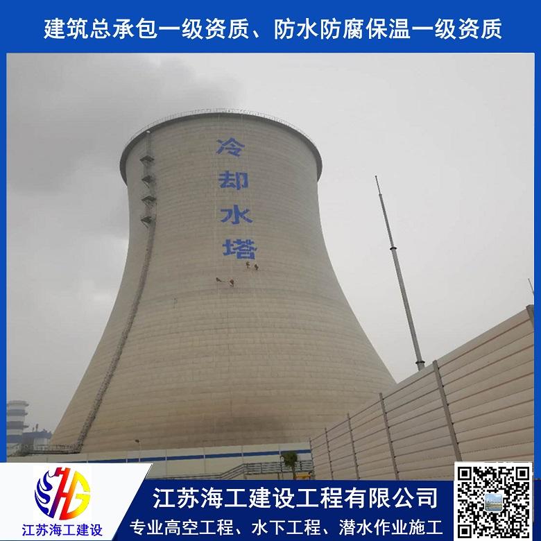 庆阳凉水塔写字施工-庆阳附近冷却塔画画施工国投