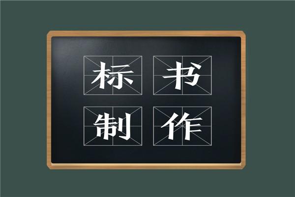 杭州工程造價編制制作-本地工程造價公司