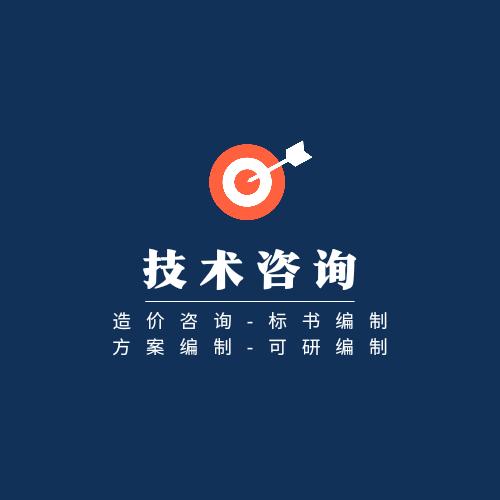 海南水電預算- 本地預算編制公司