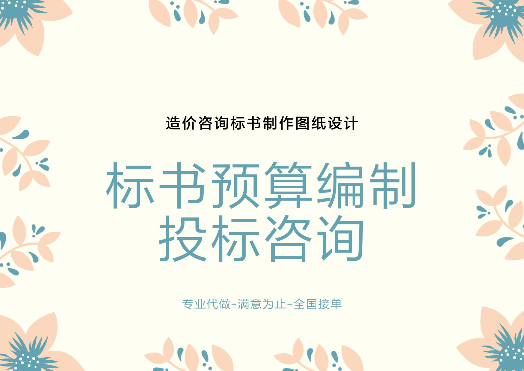 滁州維修改造預算編制- 本地預算編制公司